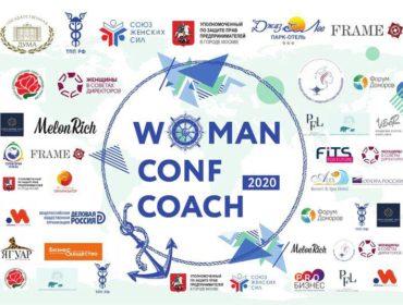 WomanConfCoach 2020