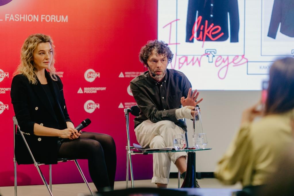Международный форум моды
